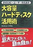 DVDコピーユーザーのための大容量ハードディスク活用術