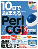 10 Perl/CGI  2 (10)