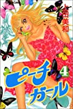 echange, troc Miwa Ueda - Peach Girl Vol. 4 (Peach Girl) (in Japanese)