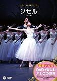 DVDで楽しむバレエの世界 ミラノ・スカラ座バレエ団 「ジゼル」[DVD]