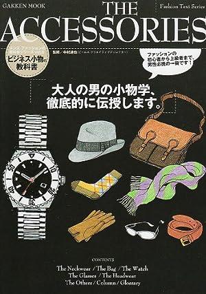 メンズファッションの教科書シリーズ vol.6 ビジネス小物の教科書 The Accessories (Gakken Mook Fashion Text Series)