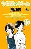クロスゲーム 15 (少年サンデーコミックス)