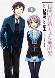 長門有希ちゃんの消失 (8) (カドカワコミックス・エース)