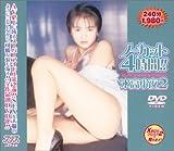 ノーカット4時間!!氷高小夜2 [DVD]