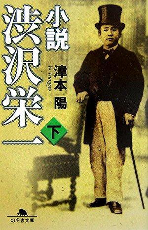 小説 渋沢栄一〈下〉