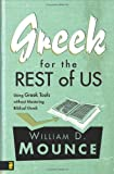 img - for Greek for the Rest of Us: Using Greek Tools without Mastering Biblical Greek book / textbook / text book