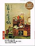 暮しの手帖 300号記念特別号