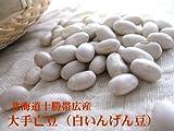 大手亡豆(白インゲン豆) 1kg≪北海道十勝帯広産≫新豆!22年度産