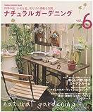 ナチュラルガーデニング vol.6 (6) (Gakken Interior Mook)