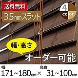 【幅:171~180cm × 高さ:31~100cmよりご指定ください】35mmスラット 木製 ウッドブラインド ダークブラウン
