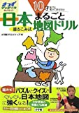 きっずジャポニカ・セレクション 10才までに知っておきたい 日本まるごと地図ドリル (きっずジャポニカ・セレクション)