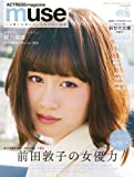 ACTRESS magazine muse vol.02 (OAK MOOK 400)