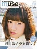 ACTRESS magazine muse vol.02 (OAK MOOK 400)