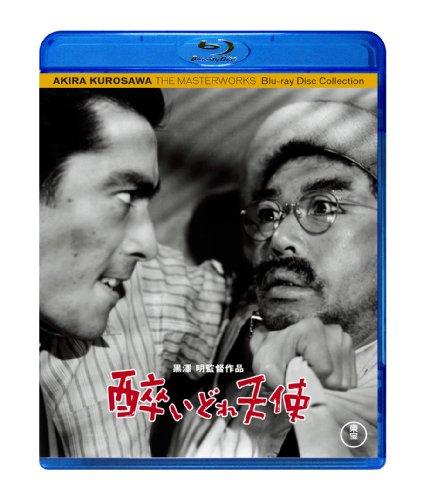 酔いどれ天使 [Blu-ray]
