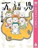 万福児 6 (クイーンズコミックスDIGITAL)