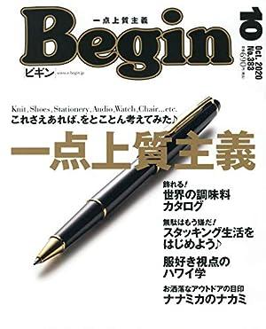 Begin(ビギン) 2020年 10 月号 [雑誌] (日本語) 雑誌