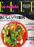 Elle a table (エル・ア・ターブル) 2008年 05月号 [雑誌]