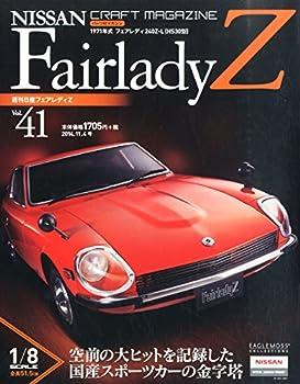 週刊 日産FairladyZ (フェアレディゼット) 2014年 11/4号 [分冊百科]