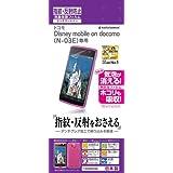 ラスタバナナ Disney Mobile on docomo N-03E 反射防止フィルム T405N03E