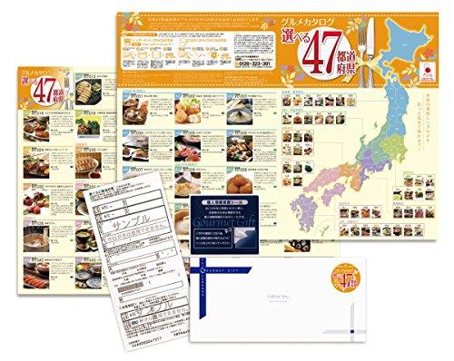 グルメカタログギフト 選べる47都道府県チョイス(47c)