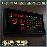 ★大型デジタル掛け時計★年月日時分秒曜日が一目でわかる! LED表示で見やすい♪ LEDカレンダークロック・デジタル掛け時計・置き時計