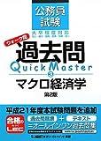 公務員試験 ウォーク問 過去問 Quick Master  マクロ経済学<第2版>