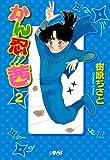 かん忍!!茜 2 (ホーム社漫画文庫)