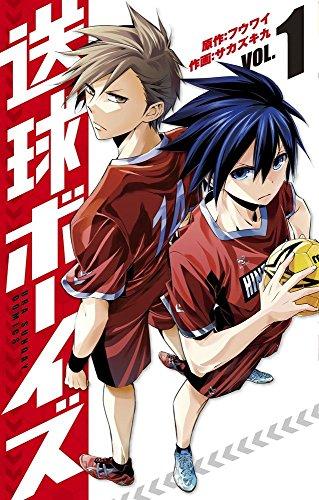 送球ボーイズ 1 (裏少年サンデーコミックス)