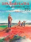 ひがん花の赤いじゅうたん: 小栗大造と童話作家・新美南吉の〈平和〉への祈り (くもんの児童文学)