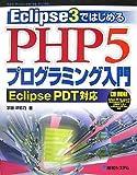 Eclipse3ではじめるPHP5プログラミング入門―Eclipse PDT対応
