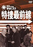Image de 特捜最前線 BEST SELECTION VOL.22 [DVD]
