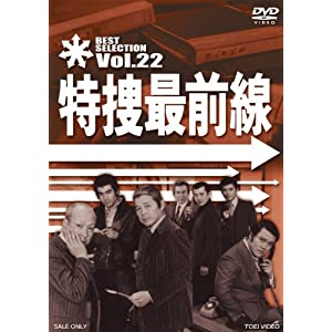 特捜最前線 BEST SELECTION VOL.22 [DVD]