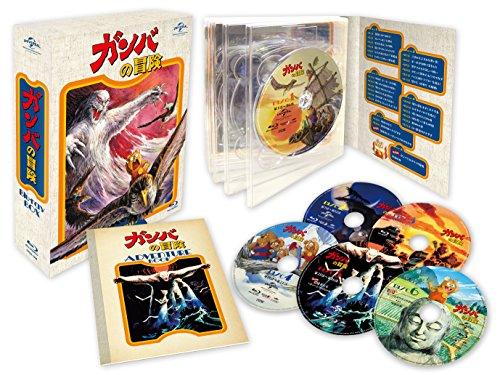 ガンバの冒険 Blu-ray BOX(初回限定生産)
