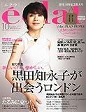 雑誌 「エクラ」10月号 黒田知永子が出会うロンドン