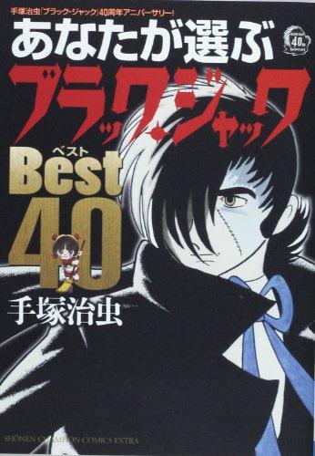 あなたが選ぶ「ブラック・ジャック」ベスト40