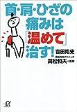 首・肩・ひざの痛みは「温めて」治す! (講談社+α文庫)