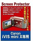 Canon iVIS mini X専用 液晶保護フィルム