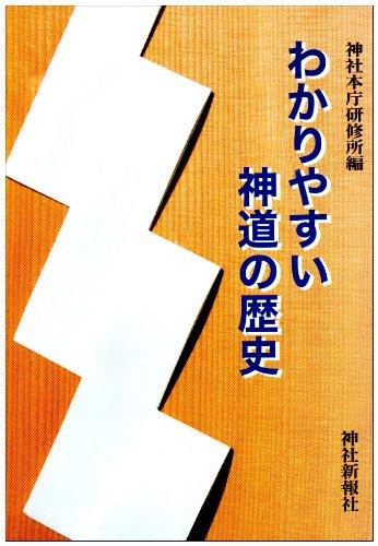 わかりやすい神道の歴史