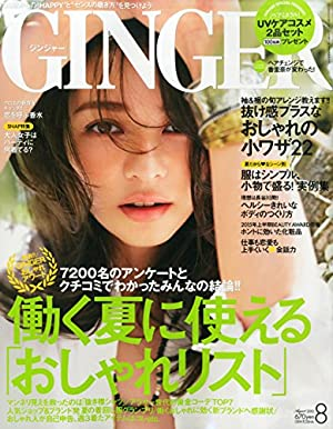 GINGER(ジンジャー) 2015年 08 月号 [雑誌]