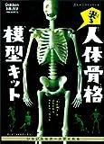 光る 人体骨格模型キット (科学と学習PRESENTS)