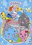 ぷるるんっ!しずくちゃん(4)[DVD]