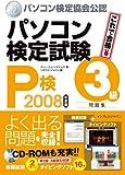 パソコン検定試験(P検)3級問題集 2008年度版