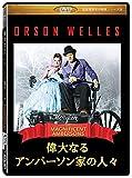 偉大なるアンバーソン家の人々(The Magnificent Ambersons) [DVD]劇場版(4:3)【超高画質名作映画シリーズ38】