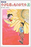 小さな恋のものがたり 第1巻―図書館版