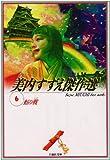 虹の戦 (白泉社文庫―美内すずえ傑作選)