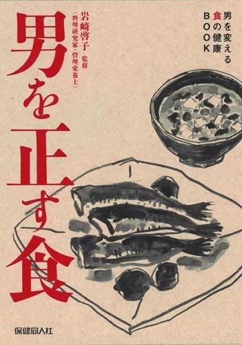 男を正す食 (男を変える食の健康BOOK)