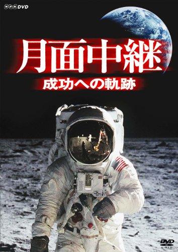 月面中継 成功への軌跡 [DVD]