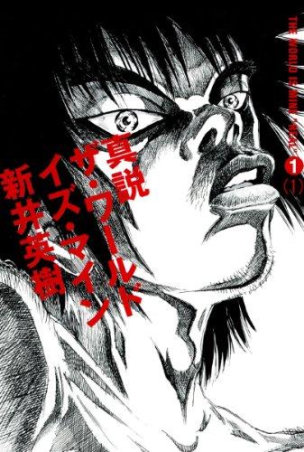 真説 ザ・ワールド・イズ・マイン 1巻(1)<真説 ザ・ワールド・イズ・マイン> (ビームコミックス)