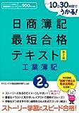 日商簿記2級最短合格テキスト 工業簿記―10日30時間でうかる! (ダイエックス出版の最短合格シリーズ)