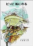 ピッピ船にのる (リンドグレーン作品集 (2))